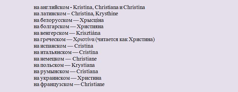 Кристина значение имени характер и судьба. Значение имени кристина, судьба и характер девочки
