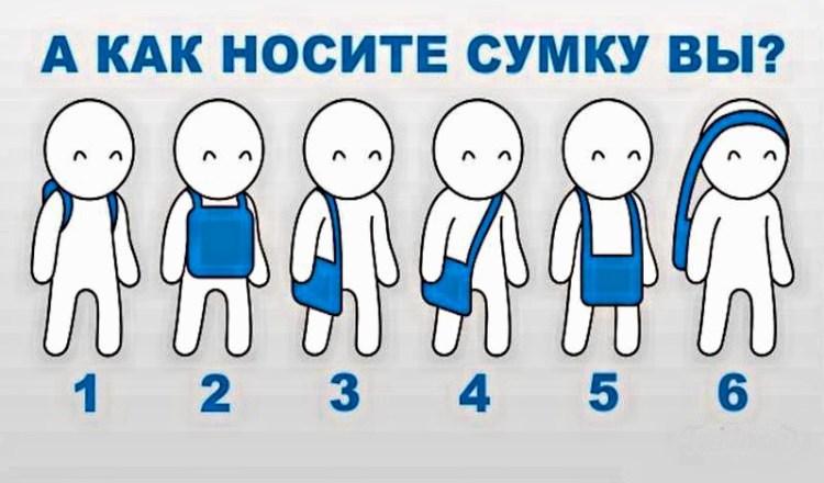 По тому, как вы носите сумку, можно много рассказать о характере