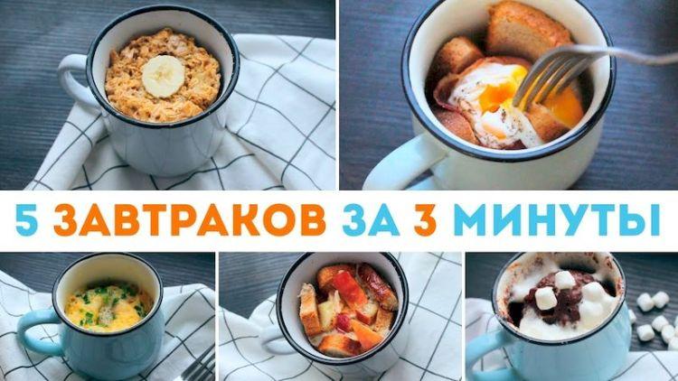 5 идей для быстрого завтрака за 3 минуты