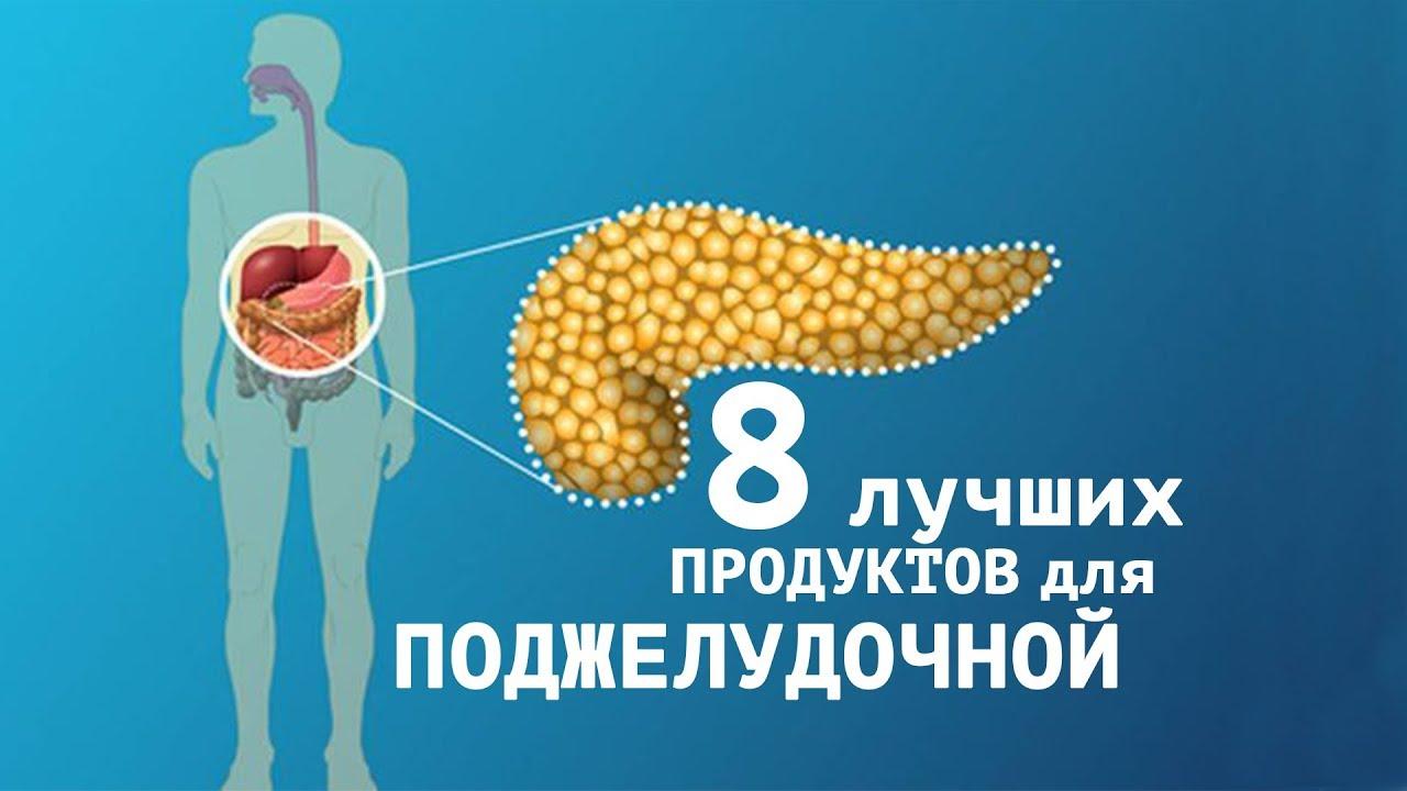 8 продуктов, в которые влюблена поджелудочная железа