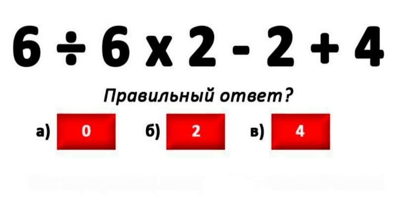 Задачка из начальной школы: сможете ли вы решить ее, не сломав мозг