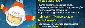 Забавный анекдот про школьника Вовочку и почему он больше не мечтает стать космонавтом