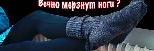 Холодные ноги и 9 причин, почему ноги вечно мерзнут, даже если вы в теплых носках