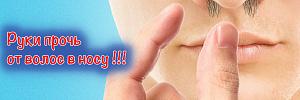 Почему выщипывание волос в носу может вас свести на тот свет, и что советуют врачи