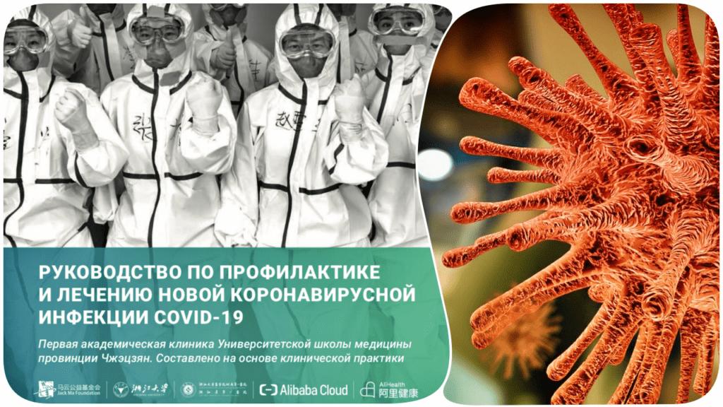 Руководство по профилактике и лечению новой коронавирусной инфекции COVID-19 (cоставлено на основе клинической практики)