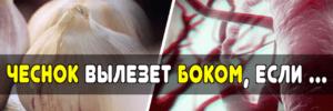 Когда чеснок вылезет боком: 6 болезней и состояний, при которых чеснок только навредит здоровью