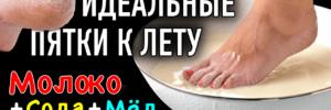 Идеальные пятки в домашних условиях за 10 минут: целебный рецепт молочной ванночки для ног с ванилью