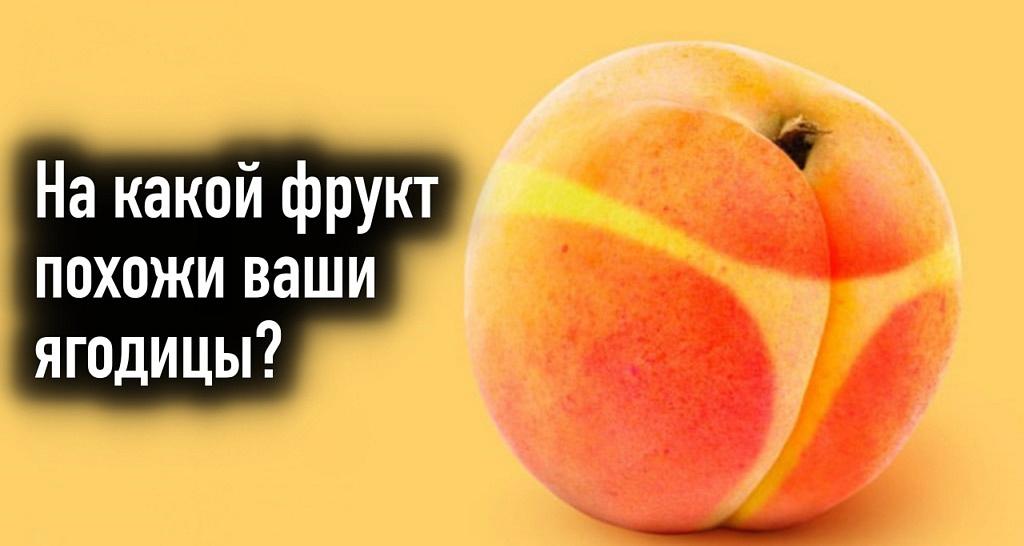 Тест с картинками определит, какой фрукт напоминают ваши ягодицы