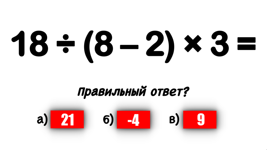 10 задачек по математике уровня начальной школы, которые введут в ступор даже маститых профессоров