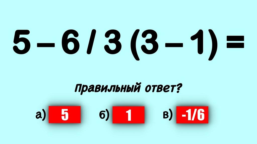 10 детских задачек по математике, которые сломают мозг даже маститым профессорам