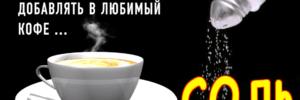 Кофе с солью: как готовить и зачем истинные кофеманы добавляют в кофе соль, а не сахар