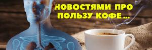 Британские ученые советуют заварить ещё 1 чашечку кофе, но теперь чтобы продлить свою жизнь