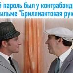 Этот тест по советским фильмам смогут пройти только настоящие киноманы