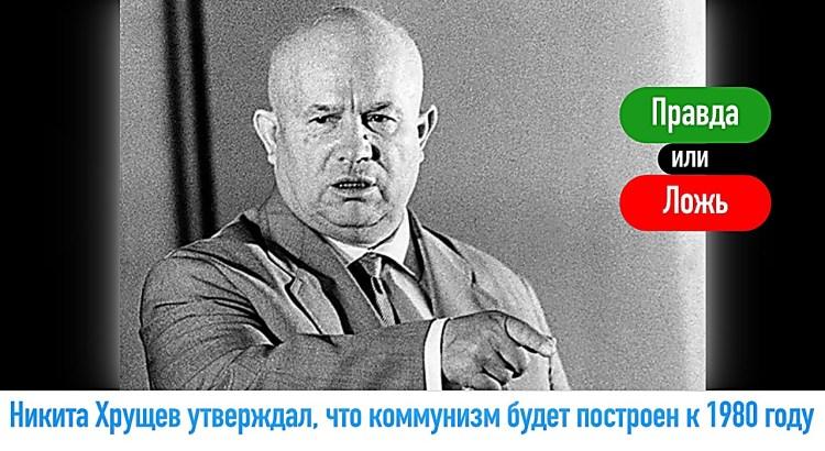 Где правда, а где ложь о Никите Хрущеве? Попробуйте дать верный ответ