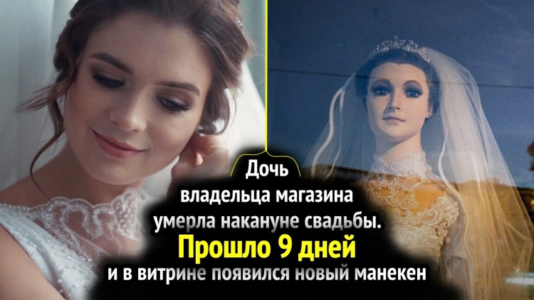 Любимая дочь Паскуалита умерла прямо перед свадьбой. Спустя 9 дней в витрине появился новый манекен