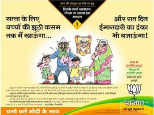 Kejriwal and the AAP.