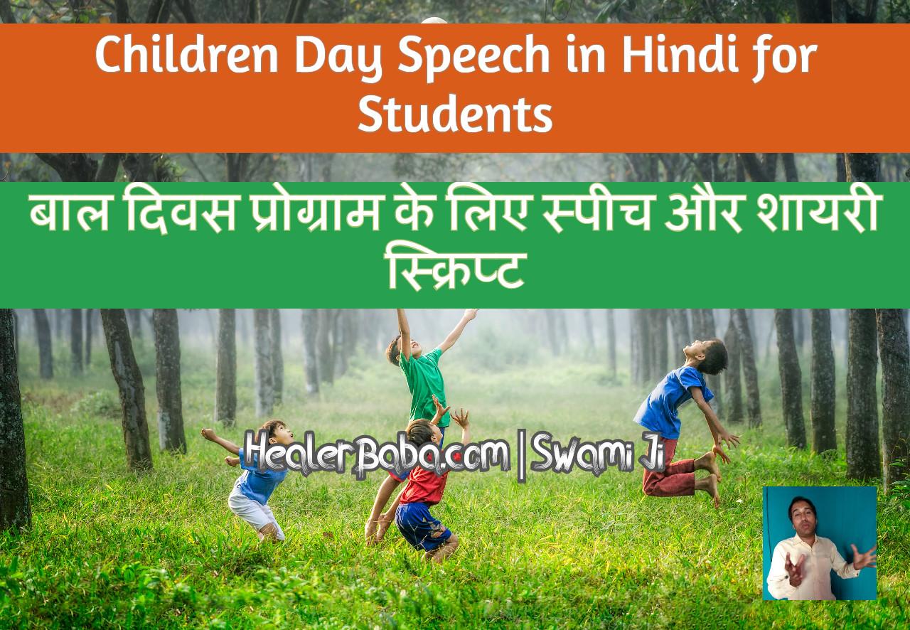 Children Day Speech in Hindi for Students | बाल दिवस(14 Nov) प्रोग्राम के लिए स्पीच और शायरी स्क्रिप्ट