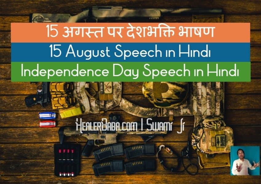 15 अगस्त पर देशभक्ति भाषण, 15 August Speech in Hindi, Independence Day Speech in Hindi