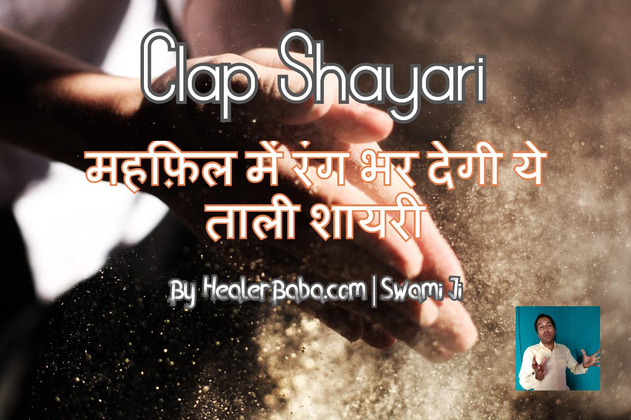 Clap Shayari | महफ़िल में रंग भर देगी ये ताली शायरी