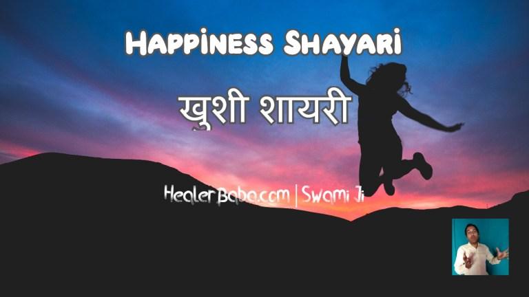 Happiness Shayari   खुशी शायरी
