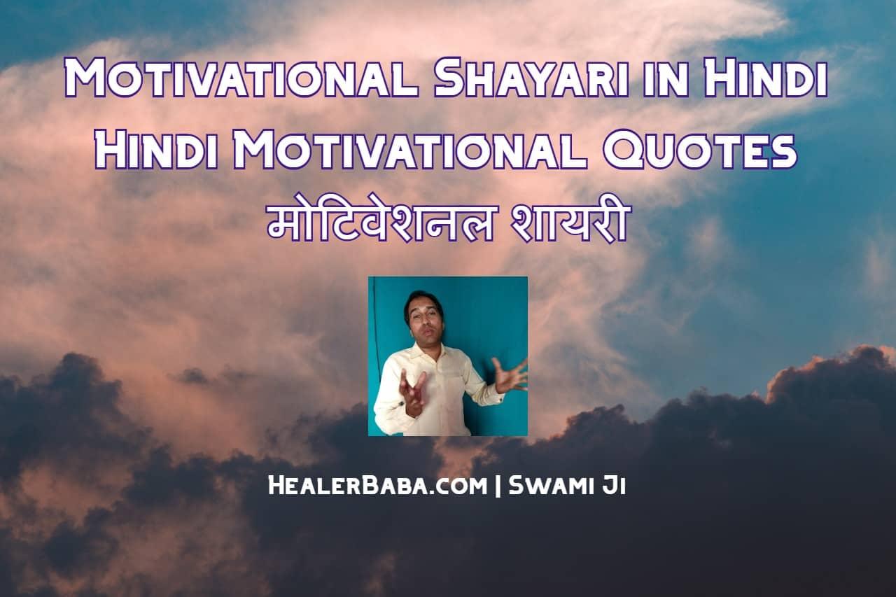 Motivational Shayari in Hindi, Hindi Motivational Quotes, मोटिवेशनल शायरी