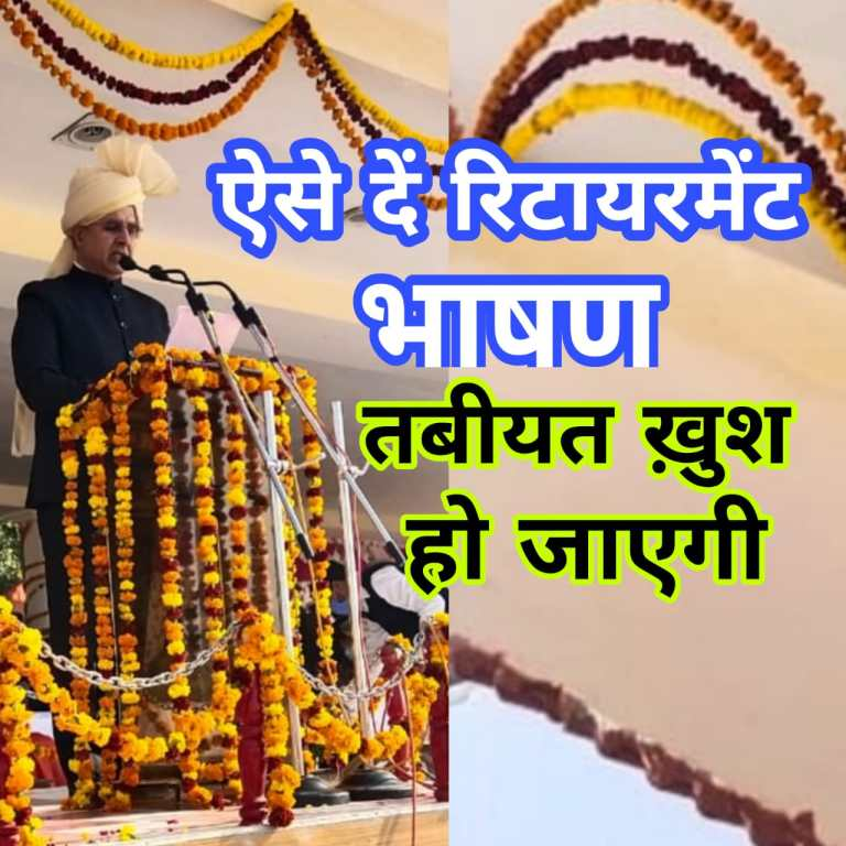 Retirement Speech . Farewell Speech For Retirement Function.<br>Retirement Shayari.<br>Public speaking Tips For Retirement.सेवानिवृति भाषण  Satish Kumar