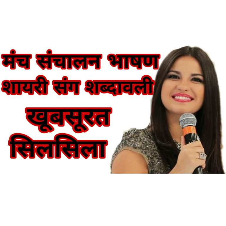 Anchoring script for welcome. Welcome shayari. Public speaking tips for anchoring. Satish Kumar