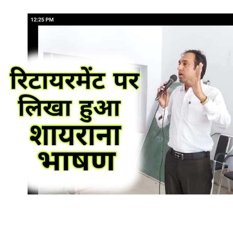 Retirement speech. Retirement speech for school. Teacher Retirement speech. Farewell Speech For Teacher Satish Kumar