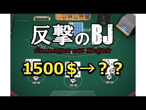 反撃のブラックジャック!1500$×2倍なるか??