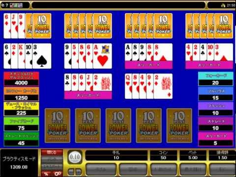 ビデオポーカー(ジャックポットシティカジノ)