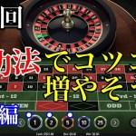 【オンラインカジノ】#4 やっちまったから、コツコツ稼ぐぞ!ベラジョンカジノ