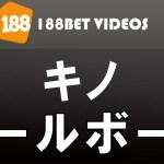 オンラインカジノ188BET【キノ:パールボールの遊び方】