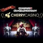 【超優良カジノ】日本のスポーツに賭けることができて、安心して遊べるチェリーカジノの登録方法について解説したゾ!