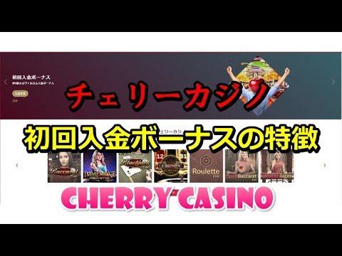 チェリーカジノで500ドルの初回入金ボーナスを貰って挑戦だ!