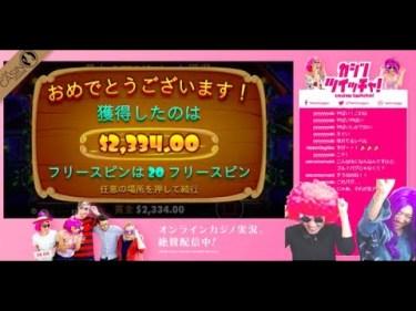 オンラインカジノプレイ動画:犬小屋でセンセーショナル勝利に乾杯!