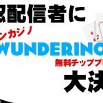 ワンダリーノ公認配信者報告【オンラインカジノ】【kaekae】