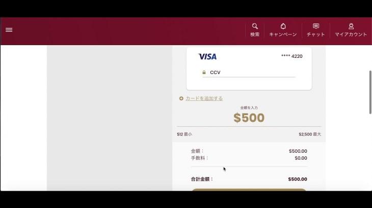 Cherry Casino (チェリーカジノ)入金方法