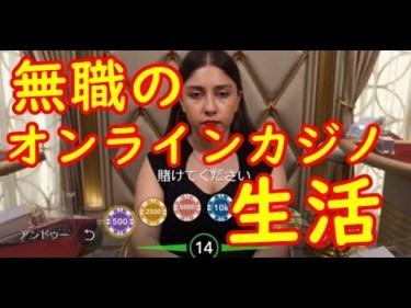 【オンラインカジノ】死闘の30分!利益確定できるのか!?【無職借金1500万円】part4