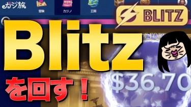 【オンラインカジノ】マーチンがスロット「Blitz」を回す!@カジ旅