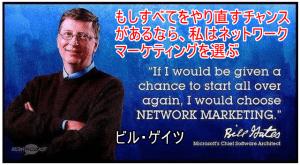 ビル・ゲイツ