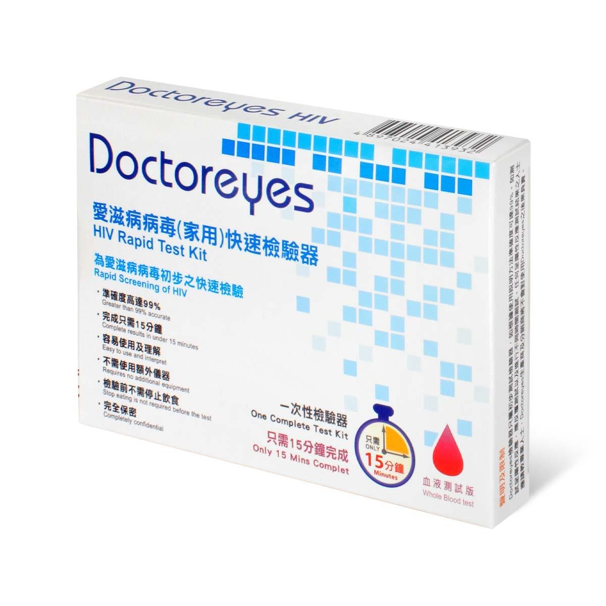 HIV自我檢測香港有乜揀?3大愛滋病自我檢測套裝推介(附價錢及用法) | ESDlife健康網購