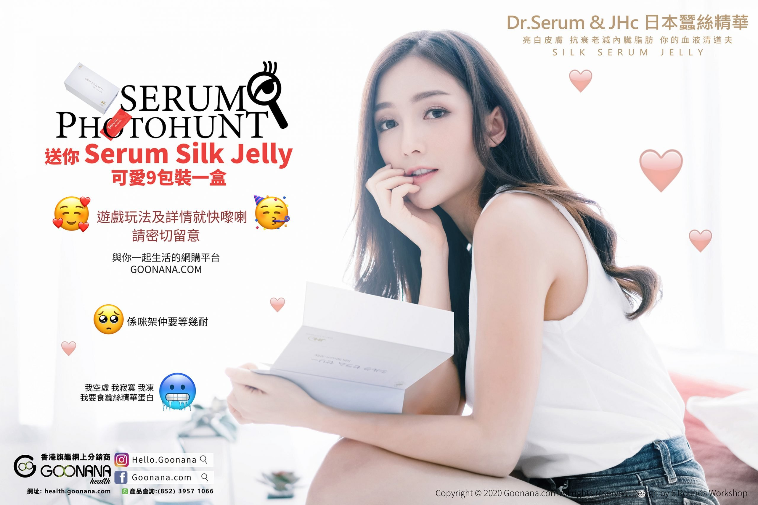 Read more about the article [ DR.Serum Photo Hunt ]有獎遊戲就快嚟喇