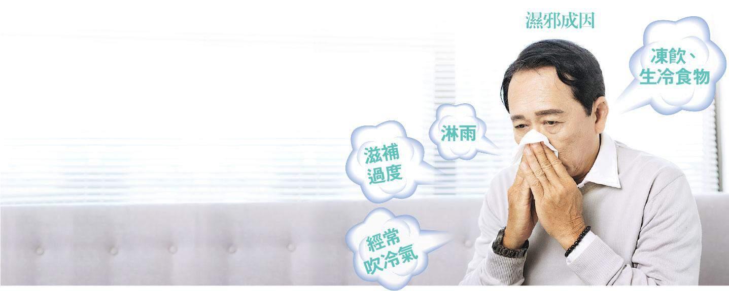 【中醫治療】未冷綢繆抗流感 健脾祛濕 防冬季狂咳 - 明報健康網