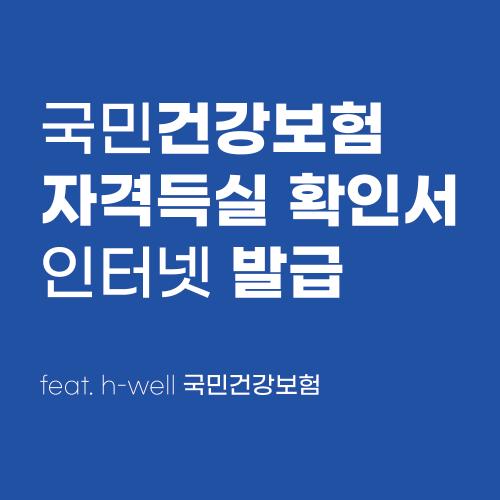 국민건강보험 자격득실확인서 인터넷발급 frat. h-well 국민건강보험