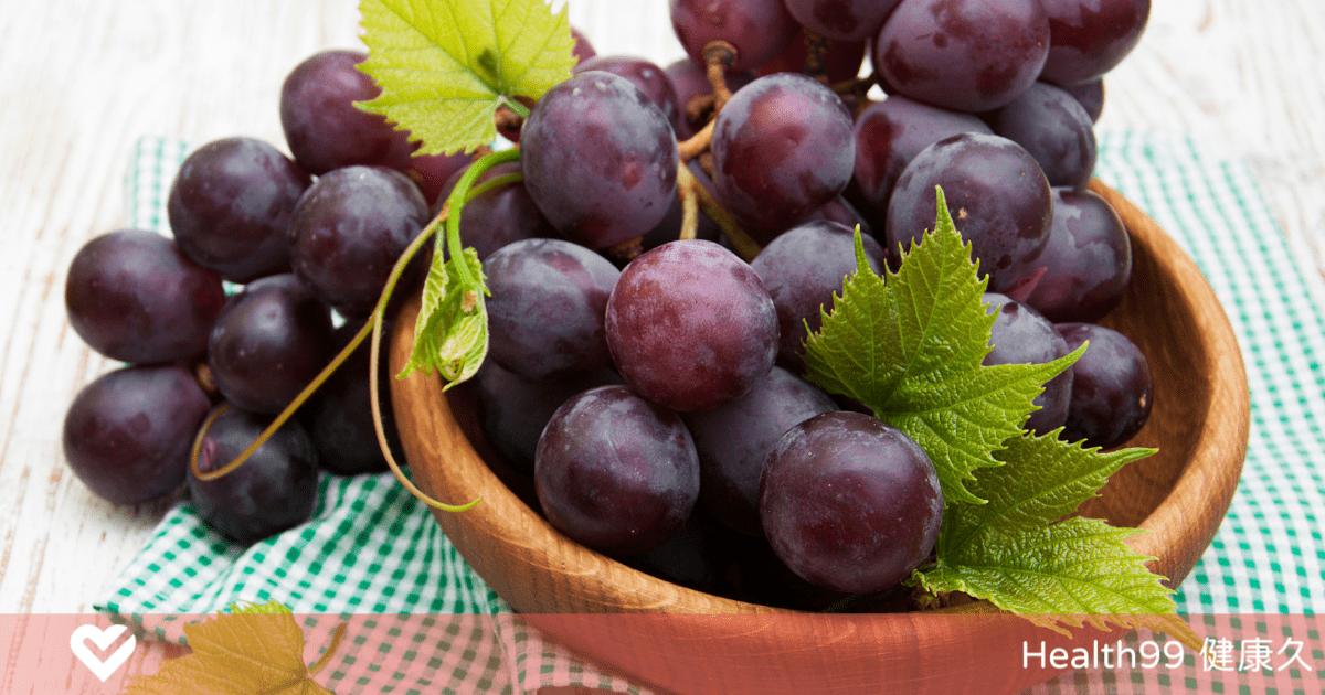 【孕婦飲食】孕婦可以吃葡萄嗎?葡萄對身體的四大好處