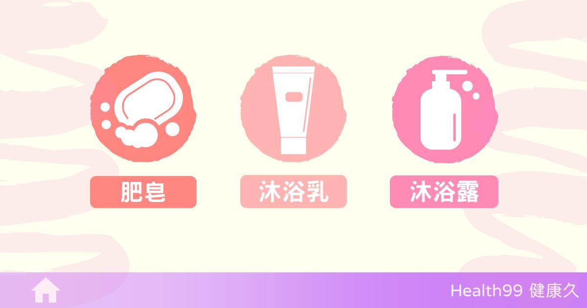 You are currently viewing 洗澡也大有學問!肥皂、沐浴乳、沐浴露的差別在哪裡?哪一個適合你的肌膚體質呢?