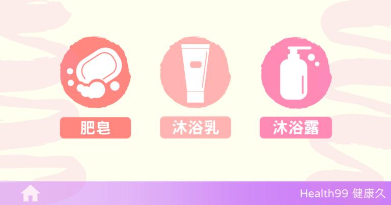 Read more about the article 洗澡也大有學問!肥皂、沐浴乳、沐浴露的差別在哪裡?哪一個適合你的肌膚體質呢?