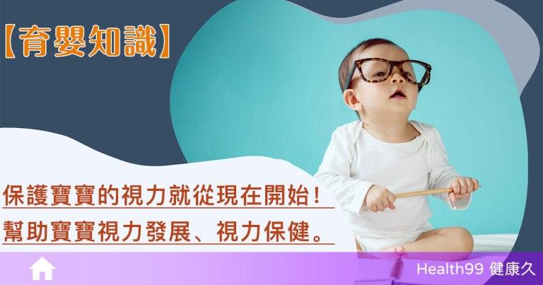 【育兒知識】幫助寶寶視力發展、視力保健,保護寶寶的視力,就從現在開始!