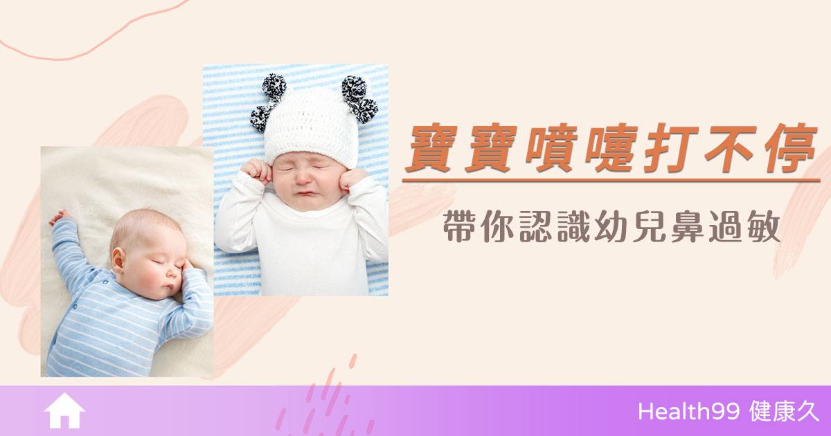 【育兒知識】寶寶鼻子過敏怎麼辦?預防過敏有妙招!帶你認識幼兒鼻過敏