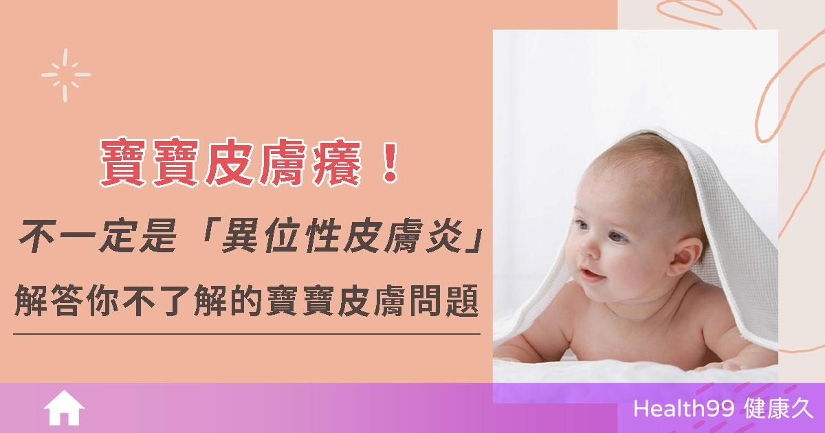 【育兒知識】寶寶皮膚癢抓不停?皮膚癢不一定是異位性皮膚炎!常見的嬰兒皮膚問題